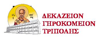 """Δεκάζειον Γηροκομείο Τρίπολης """"Ο Άγιος Νικόλαος"""" Logo"""